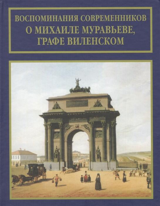 Воспоминания современников о Михаиле Муравьеве графе Виленском
