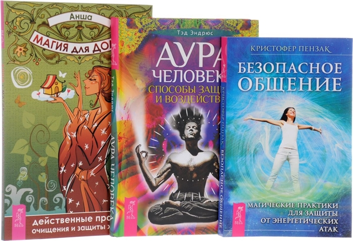 Аура человека Магия для дома Безопасное общение комплект из 3 книг
