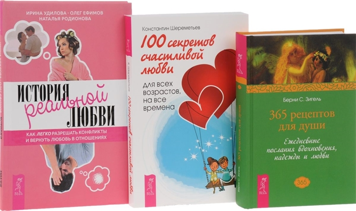 Зигель Б., Шереметьев К., Удилова И. и др. 100 секретов счастливой любви История реальной любви 365 рецептов для души комплект из 3 книг
