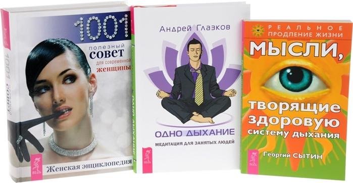 Одно дыхание Мысли творящие здоровую систему дыхания Женская энциклопедия 1001 полезный совет для современной женщины комплект из 3 книг
