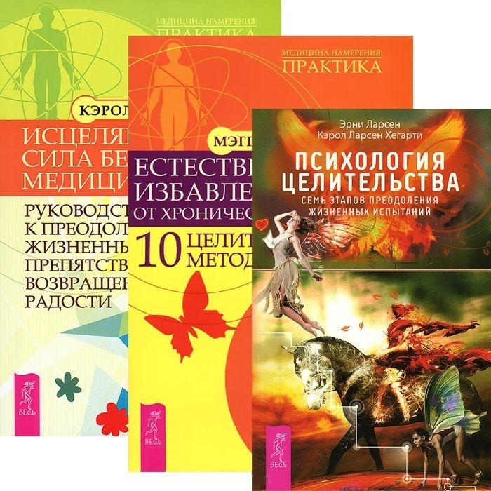 Психология целительства Естественное избавление от хронической боли Исцеляющая сила без медицины комплект из 3 книг
