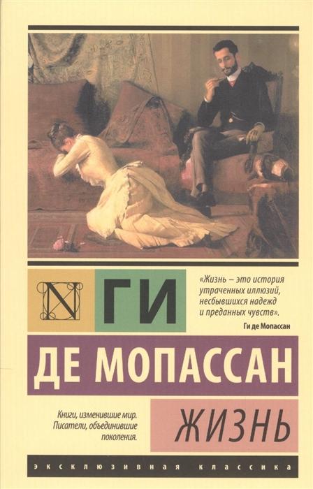 Фото - Мопассан Г. Жизнь мопассан г 100 великих романов сильна как смерть
