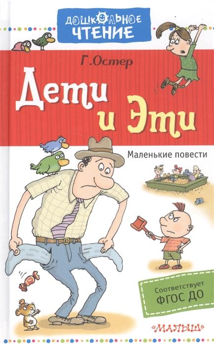 Остер Г. Дети и Эти Маленькие повести Книга первая и вторая