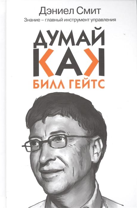Смит Д. Думай как Билл Гейтс думай как билл гейтс