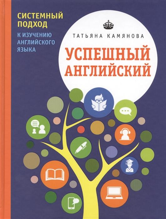 цена Камянова Т. Успешный английский Системный подход к изучению английского языка