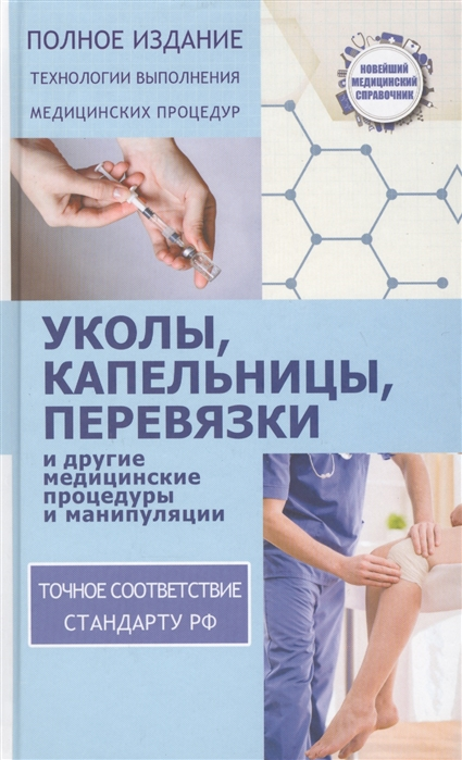 Уколы капельницы перевязки и другие медицинские процедуры и манипуляции Точно соответствует стандарту РФ
