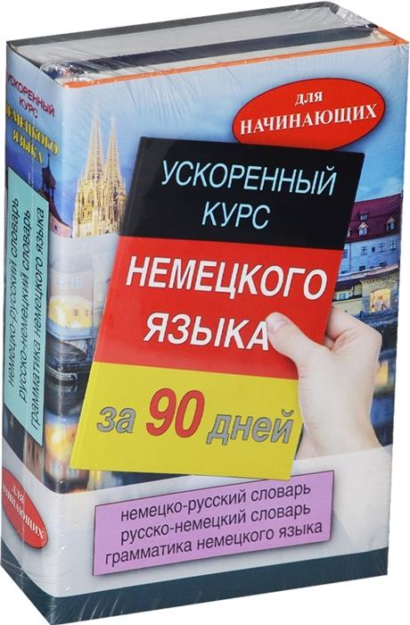 Ускоренный курс немецкого языка для начинающих за 90 дней Немецко-русский словарь Русско-немецкий словарь Грамматика немецкого языка комплект из 2 книг