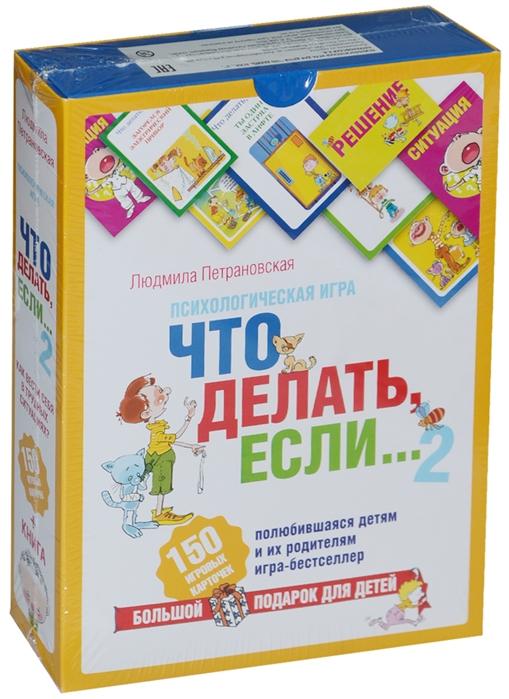 Петрановская Л. Что делать если 2 Психологическая игра 150 игровых карточек книга петрановская л в что делать если… 2 продолжение полюбившейся и очень полезной книги