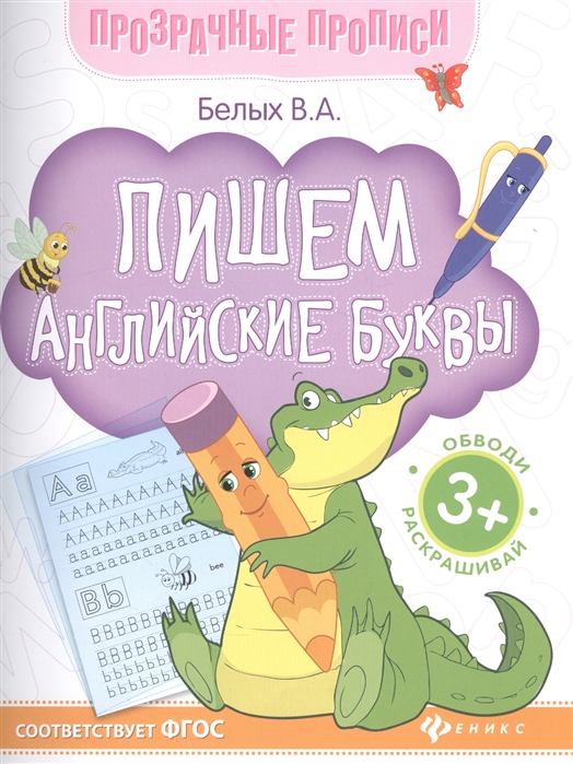 Белых В. Пишем английские буквы Книга-тренажер и в абрикосова английские буквы