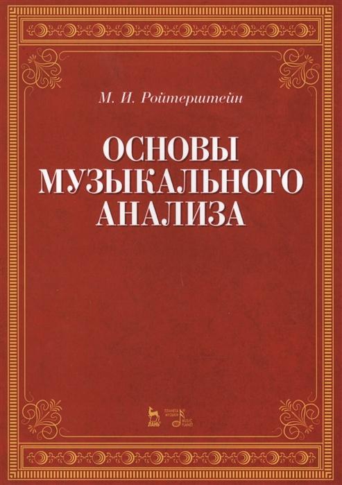 Ройтерштейн М. Основы музыкального анализа Учебник недорого