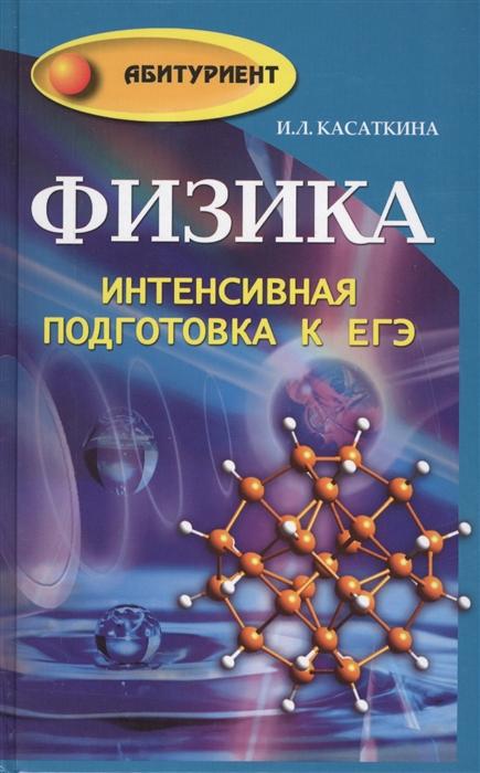 Касаткина И. Физика Интенсивная подготовка к ЕГЭ
