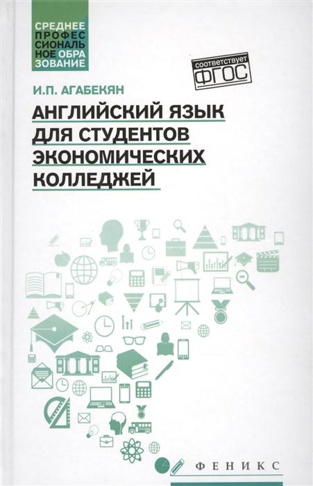 Агабекян И. Английский язык для студентов экономических колледжей недорго, оригинальная цена