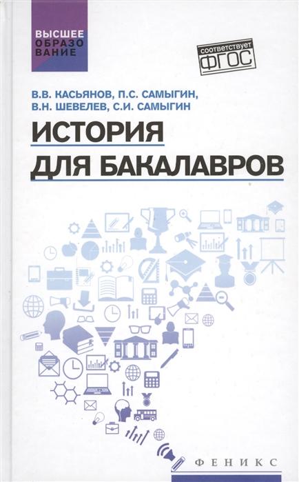 Касьянов В., Самыгин П., Шевелев В., Самыгин С. История для бакалавров Учебник цены