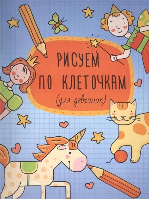 Ефимова К. (худ.) Рисуем по клеточкам для девчонок