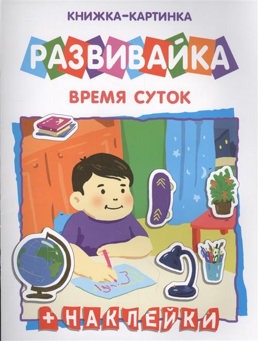 Арефьев М. (худ.) Время суток Книжка-картинка