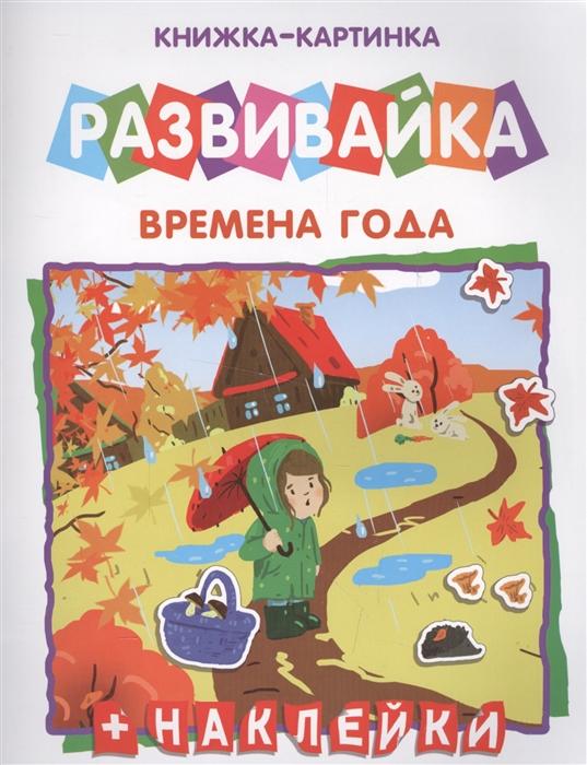 лучшая цена Арефьев М. (худ.) Времена года Книжка-картинка