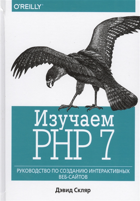 Скляр Д. Изучаем PHP 7 Руководство по созданию интерактивных веб-сайтов
