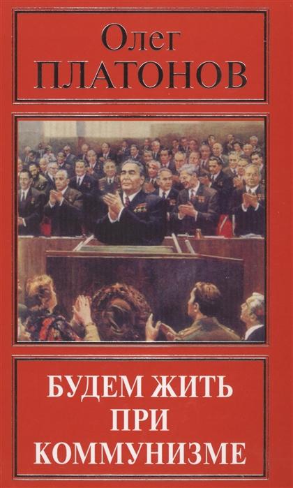 Будем жить при коммунизме