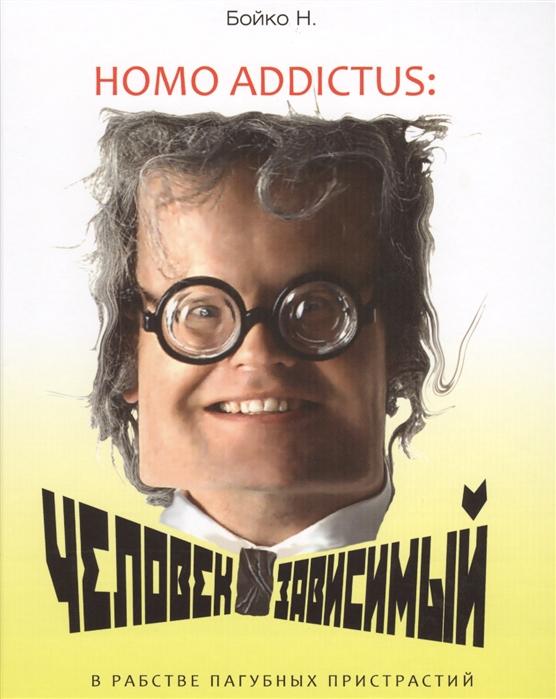 Homo addictus Человек зависимый в рабстве пагубных пристрастий