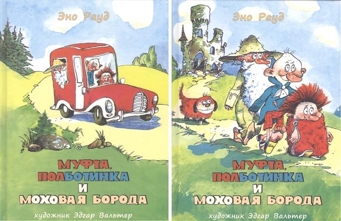 Рауд Э. Муфта Полботинка и Моховая Борода Книга 1 2 Книга 3 4 комплект из 2 книг