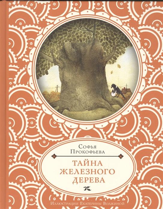 Прокофьева С. Тайна железного дерева Повесть-сказка стоимость