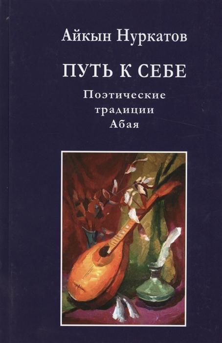 Путь к себе Поэтические традиции Абая Монография