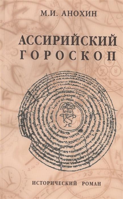 Ассирийский гороскоп Исторический роман