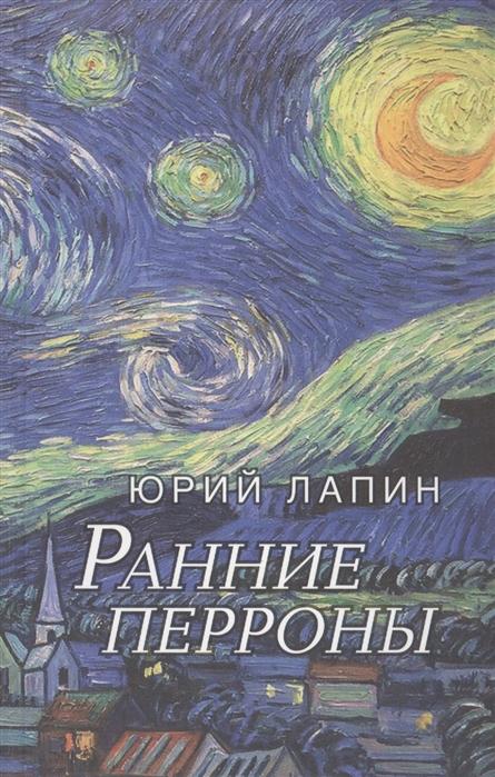 Ранние перроны Сборник стихов