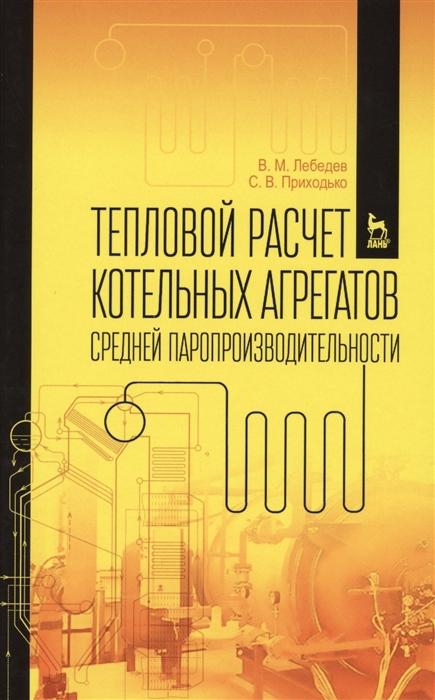 Лебедев В., Приходко С. Тепловой расчет котельных агрегатов средней паропроизводительности