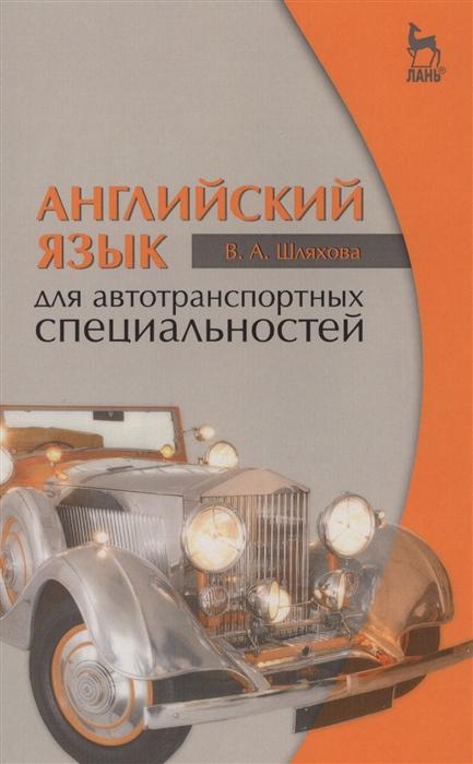 Шляхова В. Английский язык для автотранспортных специальностей