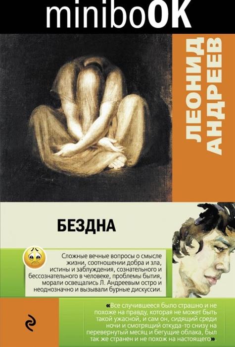 Андреев Л. Бездна л андреев шесть рассказов