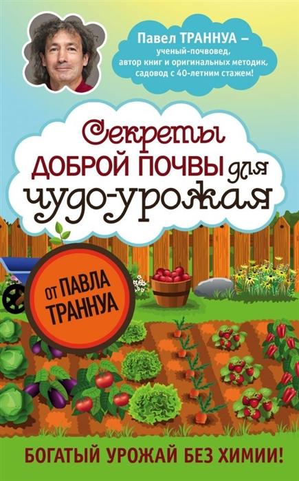 Траннуа П. Секреты доброй почвы для чудо-урожая от Павла Траннуа