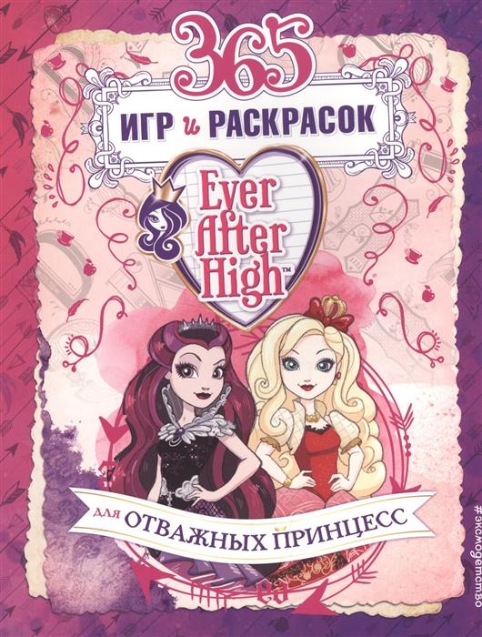 Самадашвили Л., Волченко Ю. (сост.) 365 игр и раскрасок для отважных принцесс цена