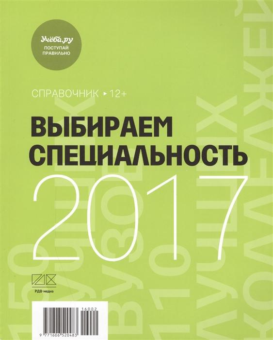 Выбираем специальность 2017 Справочник