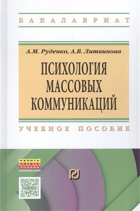 Психология массовых коммуникаций Учебник
