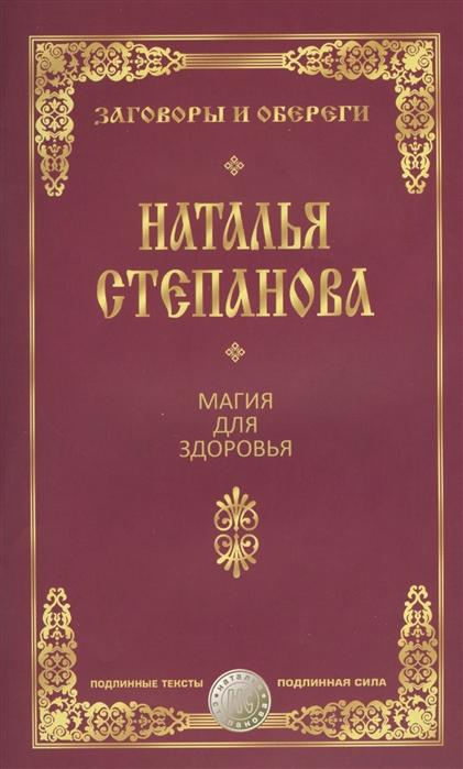Степанова Н. Магия для здоровья н и степанова магия книга 6