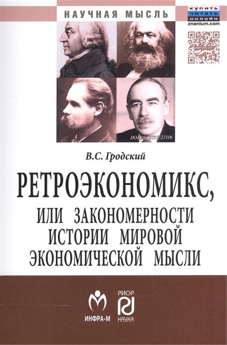 Ретроэкономикс или Закономерности истории мировой экономической мысли Монография