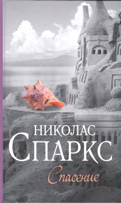 Спаркс Н. Спасение спасение фатьмы