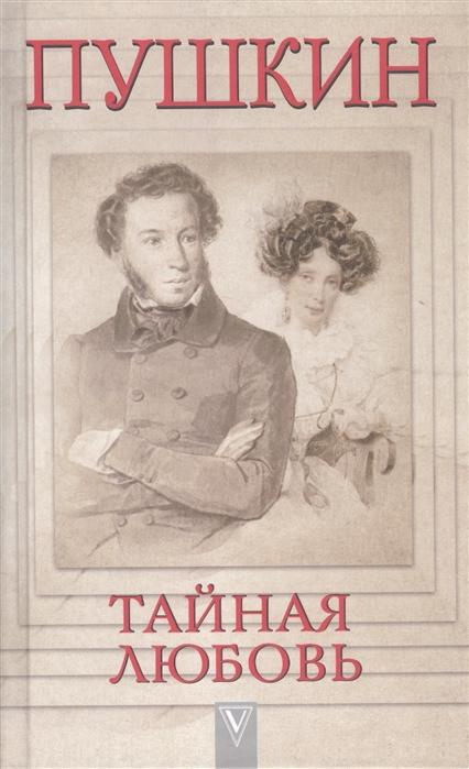 Сидорова Л. Пушкин - Тайная любовь
