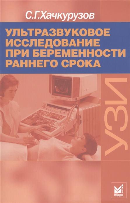 Хачкурузов С. Ультразвуковое исследование при беременности раннего срока хачкурузов с ультразвуковое исследование при беременности раннего срока