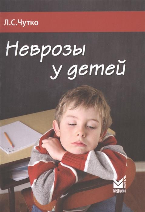 Фото - Чутко Л. Неврозы у детей абабков в неврозы