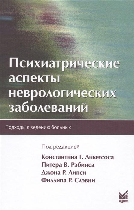 Ликетсос К., Рэбинс П., Липси Дж., Слэвни Ф. (ред.) Психиатрические аспекты неврологических заболеваний Подход к ведению больных цены