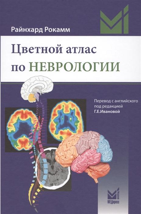 Рокамм Р. Цветной атлас по неврологии