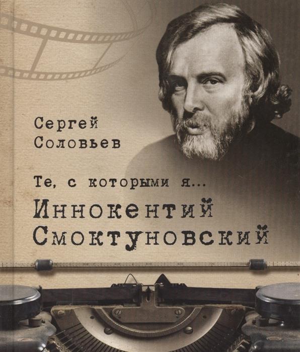 Соловьев С. Те с которыми я Иннокентий Смоктуновский цена