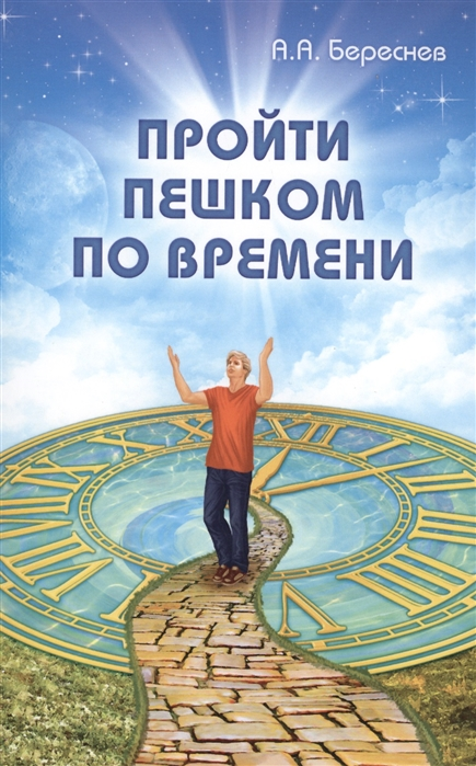 Береснев А. Пройти пешком по времени