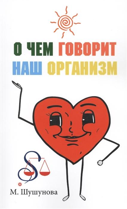 Шушунова М. О чем говорит наш организм Сказки на современный лад для детей и взрослых