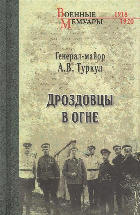 Туркул А. Дроздовцы в огне