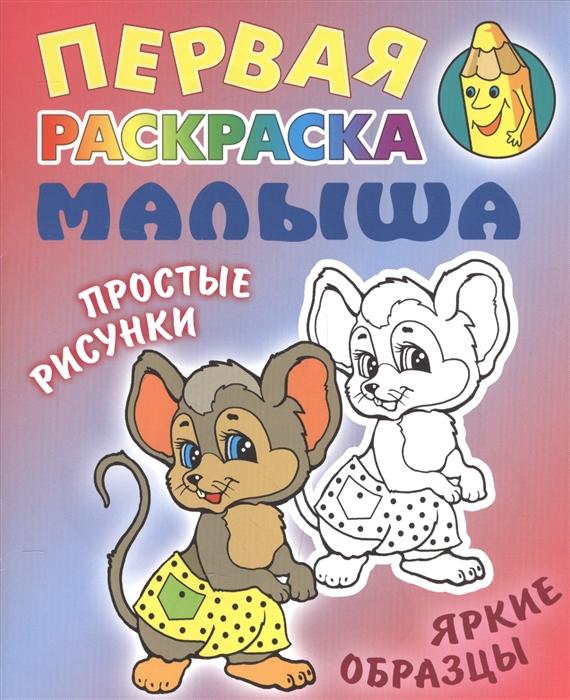 Кузьмин С. (сост.) Мышка кузьмин с сост котик