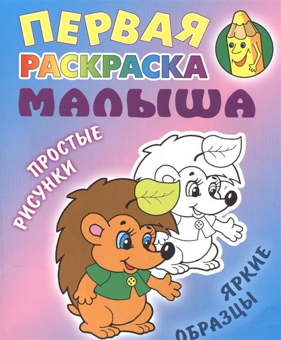 Кузьмин С. (сост.) Ежик кузьмин с сост котик