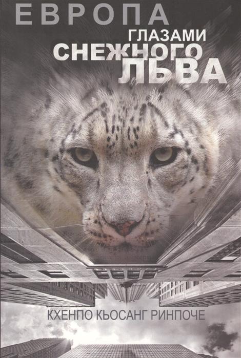 Ринпоче К. Европа Глазами снежного льва езерник б дикая европа балканы глазами западных путешественников